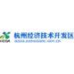 http://杭州经济技术开发区管理委员会